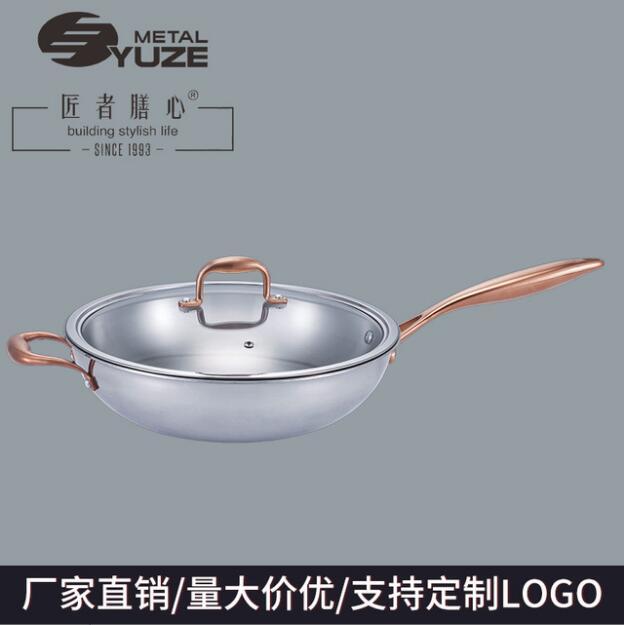 三层钢炒锅,不锈钢中式炒锅,煎炒锅炉具通用